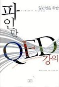 파인만의 QED 강의