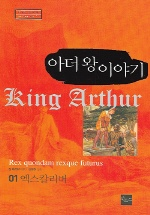아더왕 이야기 1