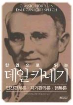 데일카네기(인간관계론 자기관리론 행복론)(한 권으로 읽는)