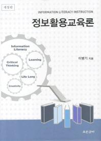 정보활용교육론(개정판)(양장본 HardCover)