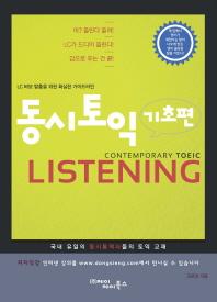 동시토익 Listening(기초편)