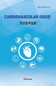 Cardiovascular Issue+ 관상동맥질환