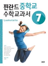 핀란드 중학교 수학교과서. 7(Laskutaito)