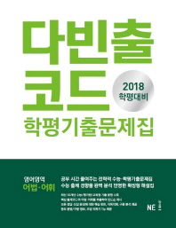 고등 영어영역 어법 어휘 학평기출문제집(2018)(다빈출코드)