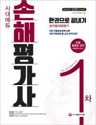 손해평가사 1차 한권으로 끝내기(2019)(시대에듀)(개정판 4판)