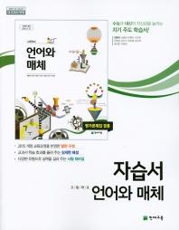 고등 언어와 매체 자습서(민현식)(2019)