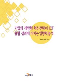 기업의 개방형 혁신전략이 ICT 융합 성과에 미치는 영향력 분석