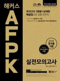 AFPK 실전모의고사(2018)(봉투)