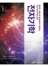 전자기학(IT CookBook)
