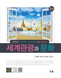 세계관광과 문화