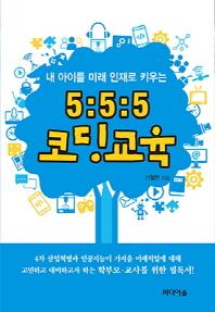 5 5 5 코딩 교육