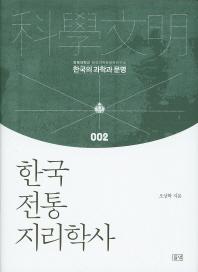 한국 전통 지리학사(한국의 과학과 문명 2)(양장본 HardCover)