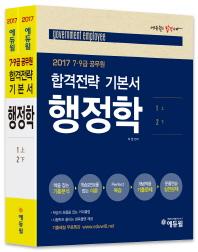 행정학 합격전략 기본서 세트(7급 9급 공무원)(2017)(에듀윌)(전2권)