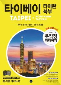 타이베이 타이완 북부(2018-2019)(무작정따라하기)(전2권)