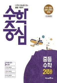 중학 수학 2(하)(2019)(수학중심)