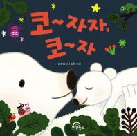 코~ 자자, 코~자(다독다독 아기 그림책 1)