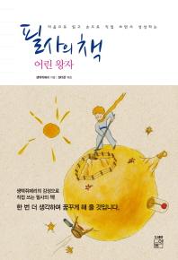 필사의 책: 어린 왕자