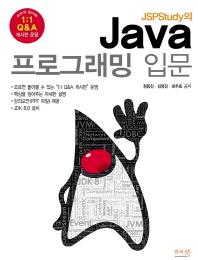 Java 프로그래밍 입문