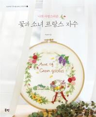 꽃과 소녀 프랑스 자수(나의 사랑스러운)(오늘부터 나도 핸드메이드 아티스트 8)