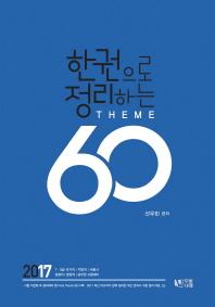 한권으로 정리하는 테마 60(2017)