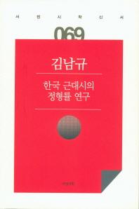 한국 근대시의 정형률 연구