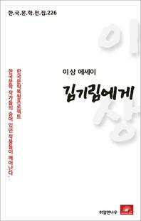 이상 단편소설 김기림에게(한국문학전집 226)