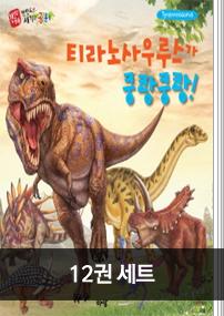 (한반도의 공룡)한반도와 세기의 공룡들 세트