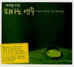 피아노 연주(CD 3장)(예배를 위한)