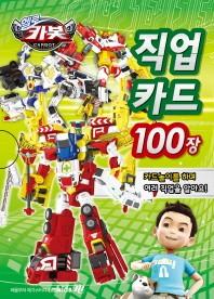 헬로카봇 직업카드 100장