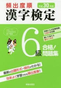 頻出度順漢字檢定6級合格!問題集 平成30年版