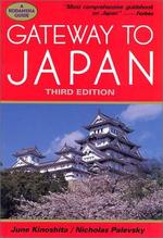 GATEWAY TO JAPAN (最新版)