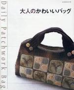 大人のかわいいバッグ