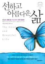 선하고 아름다운 삶(영혼이 변화하는 제자도 시리즈 2)