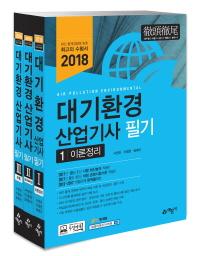 대기환경 산업기사 필기(2018)(전3권)