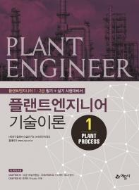 플랜트엔지니어 기술이론. 1: Plant Process(개정판)