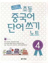 초등 중국어 단어쓰기 노트. 4(CD1장포함)