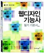 웹디자인기능사 필기 기본서(2009)