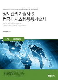 정보관리기술사 & 컴퓨터시스템응용기술사 Vol.3: 네트워크