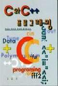 C와 C++ 프로그래밍