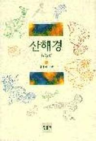 산해경(반양장)