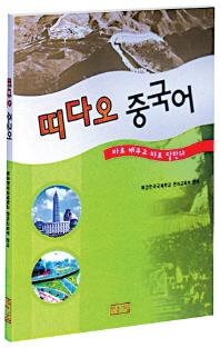 띠다오 중국어(CD1장포함)