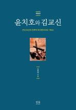 윤치호와 김교신(개정판)(양장본 HardCover)