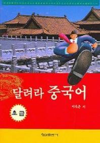 달려라 중국어 초급(CD1장포함)