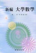 대학수학(신편)(2판)