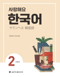 사랑해요 한국어. 2(SB)(일본어)