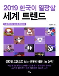 한국이 열광할 세계 트렌드(2019)