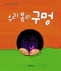 우리 몸의 구멍(2판)(길벗어린이 과학 그림책 1)(양장본 HardCover)