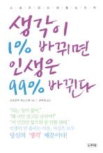 생각이 1% 바뀌면 인생은 99% 바뀐다(양장본 HardCover)