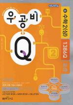 수학 중2-상(1386Q)(2010)