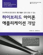 하이브리드 아이폰 애플리케이션 개발(에이콘 모바일 프로그래밍 시리즈 6)